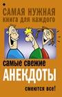 """Е.В. Маркина """"Самые свежие анекдоты. Смеются все!"""" Серия """"Самая нужная книга для каждого"""""""