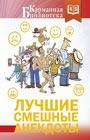 """Лучшие смешные анекдоты. Серия """"Карманная библиотека"""""""