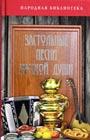 """Застольные песни русской души. Серия """"Народная библиотека"""""""