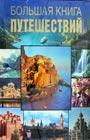 """Большая книга путешествий. Серия """"Удивительная планета"""""""