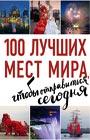 """100 лучших мест мира, чтобы отправиться сегодня. Серия """"100 лучших"""""""