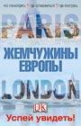 """Лондон и Париж. Жемчужины Европы. Успей увидеть! Серия """"Лучшие путеводители. Комплект"""""""