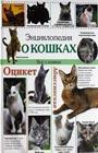 Энциклопедия о кошках