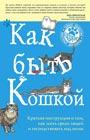 """К. Кискина """"Как быть кошкой"""" Серия """"Животные-звезды"""""""
