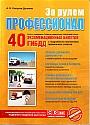 """А.И. Копусов-Долинин """"За рулем профессионал"""" (большой формат)"""
