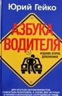 """Юрий Гейко """"Азбука водителя. Для братьев-автомобилистов, собратьев-пешеходов, а также для честных и профессионал"""""""