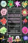 """И.В. Березкина """"Библия комнатных растений. Обновленное и дополненное издание"""""""