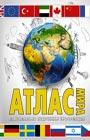 """Атлас мира. Максимально подробная информация (белый). Серия """"Атлас универсальный"""""""