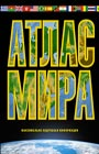 """Атлас мира. Максимально подробная информация (чёрный). Серия """"Атлас универсальный"""""""