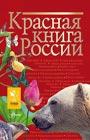 """И.М. Пескова, Т.Н. Дмитриева """"Красная книга России"""""""