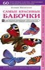 """Ксения Митителло """"Бабочки. Наглядный карманный определитель"""" Серия """"Природа в кармане"""""""
