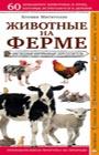 """Ксения Митителло """"Животные на ферме. Наглядный карманный определитель"""" Серия """"Природа в кармане"""""""