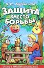 """Николай Курдюмов """"Защита вместо борьбы"""""""
