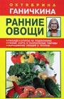 """Октябрина Ганичкина """"Ранние овощи"""""""