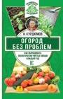 """Николай Курдюмов """"Огород без проблем. Как выращивать экологически чистые овощи каждый год"""" Серия """"Органическое земледелие для дачников"""""""
