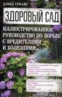 """Дэвид Сквайр """"Здоровый сад. Иллюстрированное руководство по борьбе с вредителями и болезнями"""""""