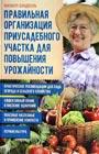 """Филипп Бондюэль """"Правильная организация приусадебного участка для повышения урожайности"""""""