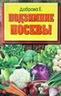 """Е.В. Доброва """"Подзимние посевы"""""""