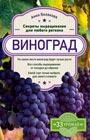 """Анна Белякова """"Виноград. Секреты выращивания для любого региона"""" Серия """"33 урожая"""""""