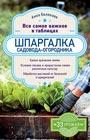 """Анна Белякова """"Шпаргалка садовода-огородника. Все самое важное в таблицах"""" Серия """"33 урожая"""""""