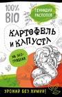 """Геннадий Распопов """"Богатый урожай без химии. Советы по выращиванию для тех, кто хочет сохранить здоровье (комплект из 6 книг)"""" Серия """"Библиотека разумного дачника"""""""