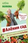 """Алена Волкова """"#Аленин сад"""" Серия """"Нескучная дача"""""""