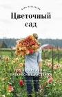 """Эрин Бензакейн """"Цветочный сад. Год в окружении прекрасных растений"""" Серия """"Арт"""""""