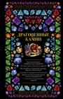 """А.А. Лагутенков """"Драгоценные камни. Ювелирные секреты"""" Серия """"Иллюстрированный гид"""""""
