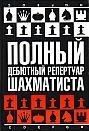 "Н.М. Калиниченко ""Полный дебютный репертуар шахматиста"""