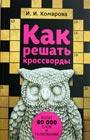"""И.И. Комарова """"Как решать кроссворды. Более 60 000 слов и толкований"""" Серия """"Кладезь знаний"""""""