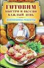 """Г.М. Треер """"Готовим быстро и вкусно каждый день"""" Серия """"Бабушкины рецепты"""""""