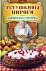 """Г.М. Треер """"Бабушкины рецепты. Тетушкины пироги"""" Серия """"Бабушкины рецепты"""""""