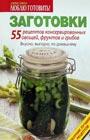 Заготовки. 55 рецептов консервированных овощей, фруктов и грибов