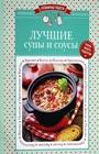 """Лучшие супы и соусы. Серия """"Кулинарные радости"""""""