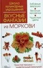 """И. Степанова """"Вкусные фантазии из моркови"""""""