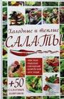 """А. Гагарина """"Холодные и теплые салаты. Мясные, рыбные, овощные, корейские, постные + 50 салатных заправок"""""""