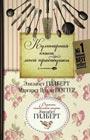 """Элизабет Гилберт """"Кулинарная книга моей прабабушки"""""""