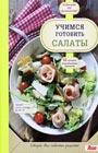 """Учимся готовить салаты. Серия """"Кулинария. Для начинающих"""""""