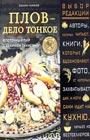 """Хаким Ганиев """"Плов - дело тонкое. Восточный пир с Хакимом Ганиевым"""" Серия """"Выбор кулинарной редакции"""""""