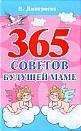 """В.Г. Дмитриева """"365 советов будущей маме"""""""
