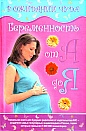 """Г.А. Непокойчицкий """"В ожидании чуда. Счастливая беременность от А до Я"""""""