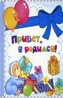 """Е.К. Мазанова """"Привет, я родился!"""" Серия """"Фотоальбомы для новорожденных"""""""