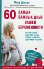 """Пьер Дюкан """"60 самых важных дней вашей беременности. Как питаться будущей маме, чтобы защитить здоровье ребенка"""" Серия """"Диета доктора Дюкана"""""""