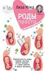 """Лиза Мока """"Роды - просто. Беременность, роды, первые месяцы жизни малыша - о самом важном в жизни женщины"""" Серия """"Секреты умных родителей"""""""