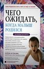 """Хейди Муркофф """"Чего ожидать, когда малыш родился. Ваш незаменимый гид на первый год"""" Серия """"Беременность и рождение малыша - чего ожидать? Книги-бестселлеры"""""""