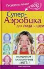 """М.В. Жукова """"Супер-аэробика для лица и шеи. Морщинам - категоричное """"НЕТ""""!"""" Серия """"Книга под рукой"""""""