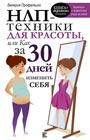 """Валерия Профатыло """"НЛП-техники для красоты, или Как за 30 дней изменить себя"""" Серия """"Книга тренинг"""""""