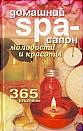"""Т.В. Лагутина """"Домашний SPA-салон молодости и красоты. 365 рецептов"""""""