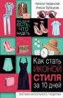 """Наталия Найденская, Инесса Трубецкова """"Как стать иконой стиля за 10 дней: мне всегда есть, что надеть"""" Серия """"Стиль. Бестселлеры"""""""