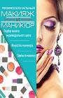 Профессиональный макияж и маникюр. Комплект из 4-х книг